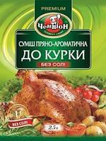 Чемпион Приправа Без соли для курицы 25г