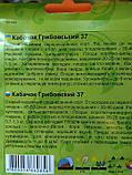 Кабачок Грибовский 15г, фото 2