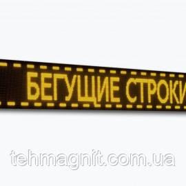 Біжучий Рядок Вивіска Табло 100*25 см жовтого кольору
