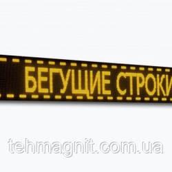 Бегущая Строка Вывеска Табло 100*25 см желтого  цвета