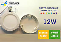 Светодиодный светильник накладной 12w LEDLIGHT 2в1 (аналог AL504) 3000К/4000K