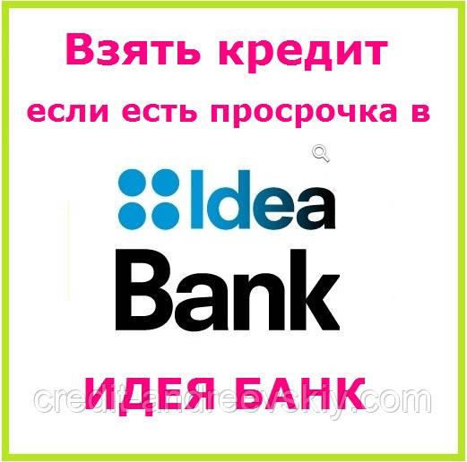 Взять кредит в банке киеве сбербанк уфа онлайн заявка на кредит наличными