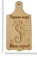 """Доска сувенирная с выжиганием морского конька и надписью """"Чорне море"""" 15x30 см"""