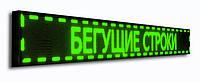 Бегущая Строка Вывеска Табло 100*25 см зеленого цвета