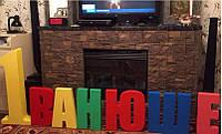 Буквы из пенопласта ко дню рождения