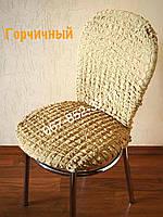 Чехлы на стулья без рюша-новинка!набор 6 штук. Цвет горчица