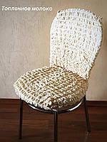 Чехлы на стулья без рюша.набор 3 шт.Цвет топленое молоко