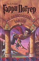 Гарри Поттер (изд-во Росмэн)