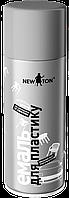 Фарба емаль аерозольна New ton 400мл Чорна для пластику // краска Эмаль черная для пластика