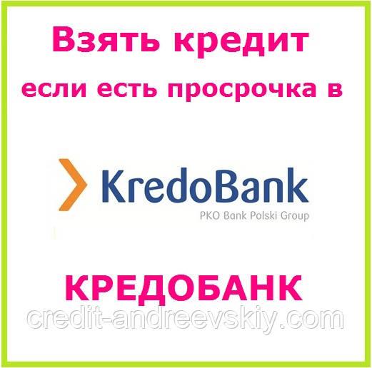 Где взять займ если есть просрочки по кредитам узнать долг по кредиту по номеру телефона хоум кредит банк
