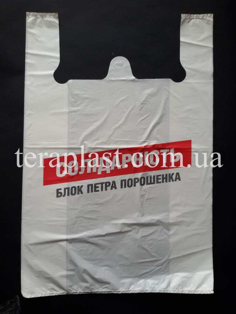 Пакет майка с логотипом 300+(80х2)550,15 мкм печать 1 цвет