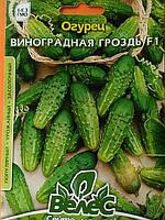 Огурец Виноградная гроздь F1 2,5г (корнишон)