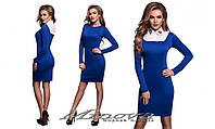 Красивое женское облегающее синее платье с длинными рукавами и съемным воротником. Арт-1329/84