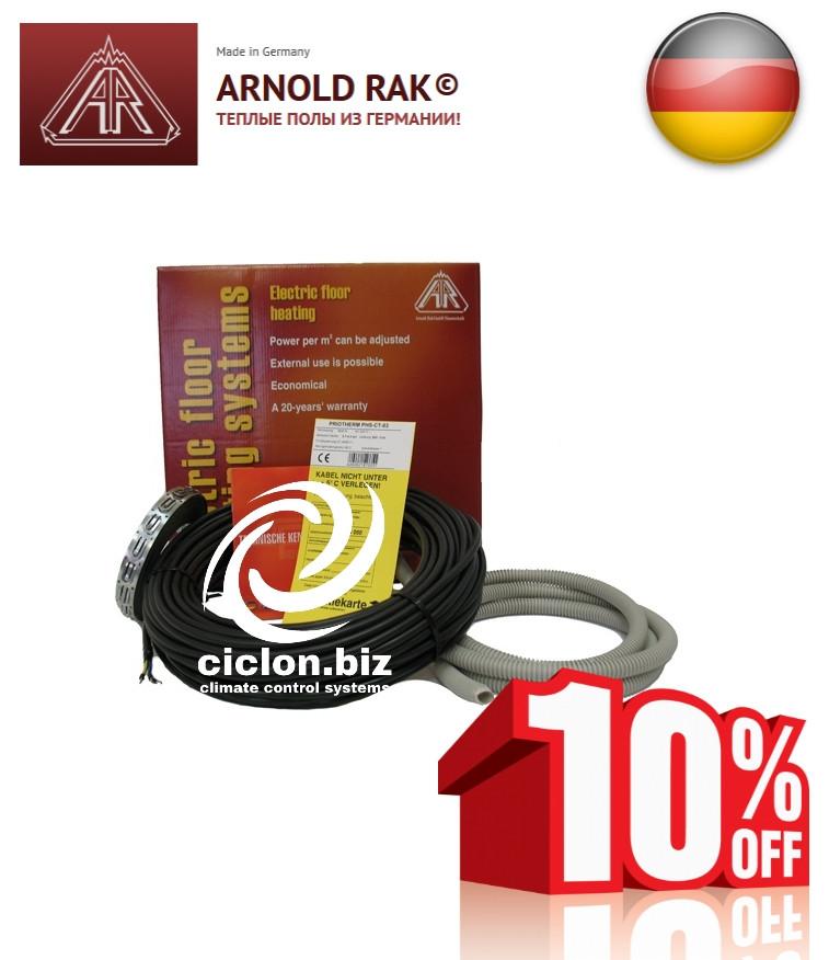 Греющий кабель Двухжильный Arnold Rak 70 м. ( 7 - 11,2 м² ) 1400 Вт