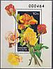 Венгрия 1982 цветы - розы - блок - MNH XF