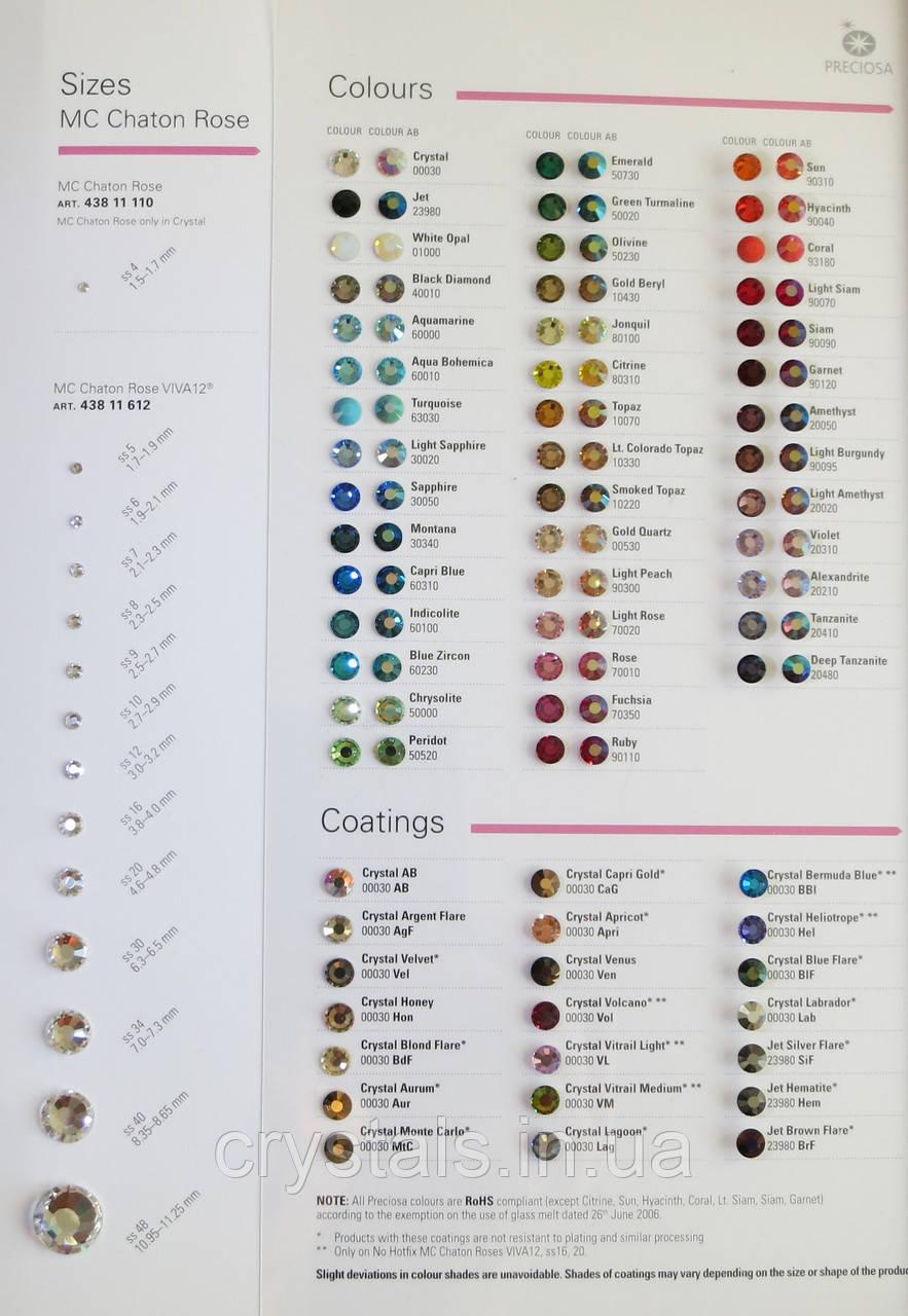 Цветные cтразы с покрытием AB Preciosa (Чехия)
