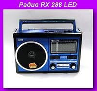 Радио RX 288 LED c led фонариком,Радиоприемник GOLON,Радио!Опт