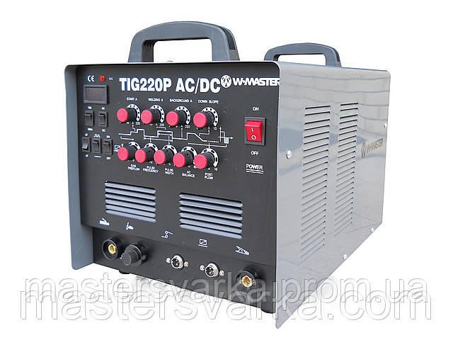 Аргонодугового зварювальний апарат W-MASTER TIG-220P AC\DC для зварювання алюмінію