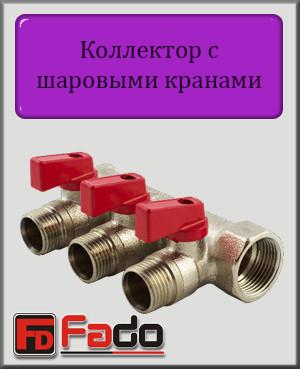 """Колектор з кульовими кранами Fado 3/4""""х1/2"""" на 2 виходи"""