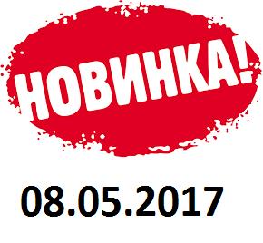 Поступления за 8 мая 2017