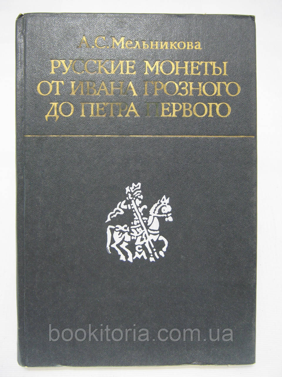 Мельникова А.С. Русские монеты от Ивана Грозного до Петра Первого (б/у).