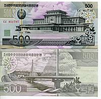 Korea North Северная Корея - 500 Won 2007 UNC