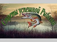 Народные приметы о рыбалке