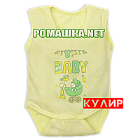 Детский боди-майка р. 74 ткань КУЛИР 100% тонкий хлопок ТМ Алекс 3091 Желтый А