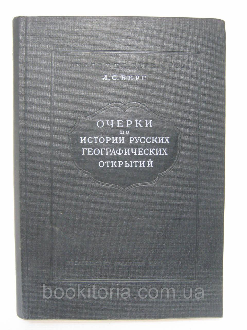 Берг Л.С. Очерки по истории русских географических открытий (б/у).
