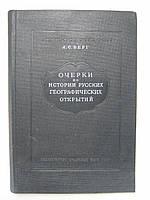 Берг Л.С. Очерки по истории русских географических открытий (б/у)., фото 1