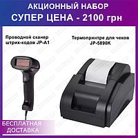 ✅Акционный набор - Сканер JP-A1 + Принтер чеков JP-5890K