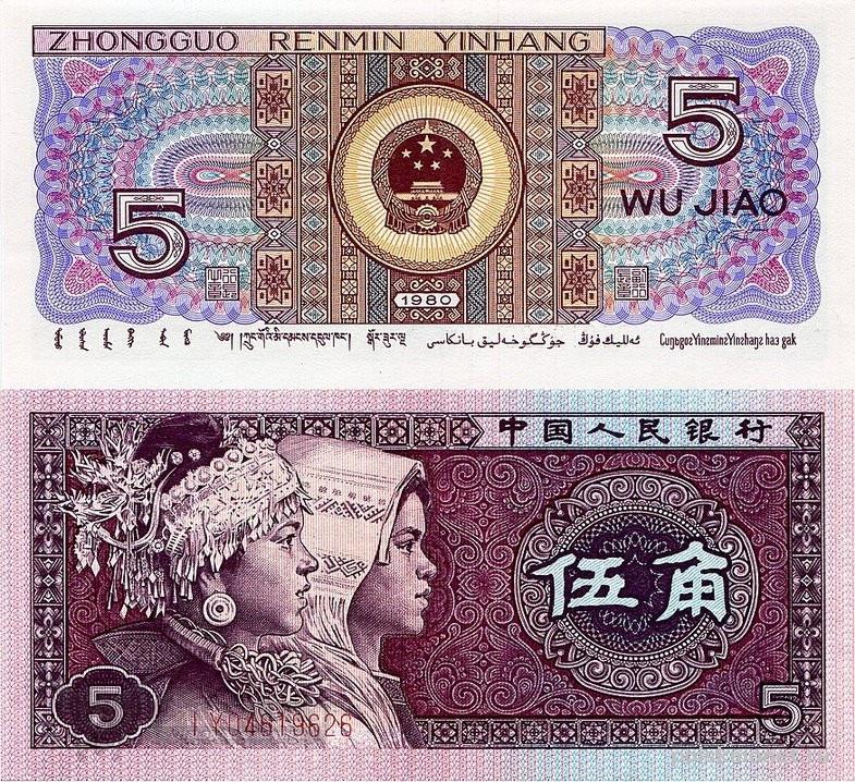 Китай / China 5 jiao 1980 Pick 883 UNC
