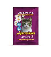 Шампунь Аристократ п / блох 10мл д / кошек с экстрактом ромашки  O.L.Kar