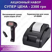 ✅Акционный набор - Беспроводной сканер JP-A2 + Принтер чеков JP-5890K