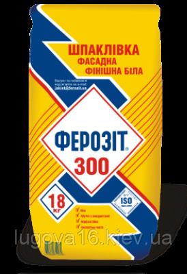 Шпаклівка фасадна Ферозіт 300, біла, 18кг