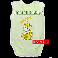 Детский боди-майка р. 68 ткань КУЛИР 100% тонкий хлопок ТМ Алекс 3091 Зеленый А