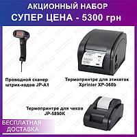 ✅Акционный набор - Проводной сканер JP-A1 + Принтер чеков JP-5890K + Принтер этикеток XP-360b