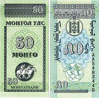 Монголія / Mongolia 50 Mongo 1993 Pick 51 UNC