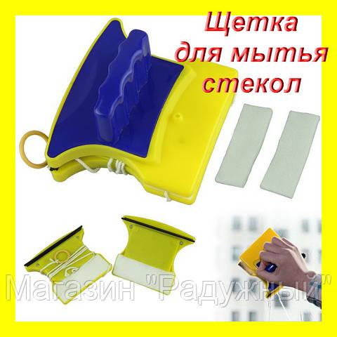 Магнитная двусторонняя щетка для мытья стекол Double Sided Glass Cleaner!Опт
