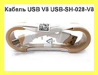 Кабель USB V8 USB-SH-028-V8!Акция