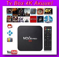 Tv Box 4K,ТВ-приставка MXQ Pro (1/8 ГБ) 4-ядерная на Android 5.1!Акция