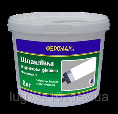 Шпаклівка акрилова Феромал-1, 8кг