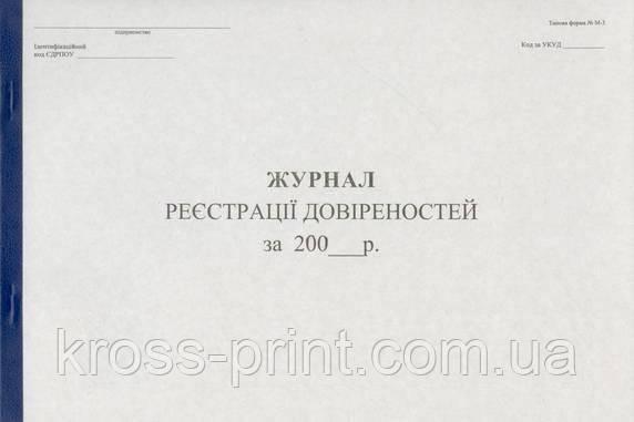 Журнал регистрации доверенностей А4 50л офсетный