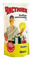 Средство для мытья посуды Чистюня Лимон дой-пак - 500 мл.