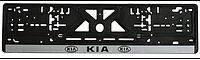 Рамка номерного знака, Kia фарбована
