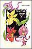 Венгрия 1987 цветы Орхидеи - блок - MNH XF