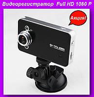 CarCam K6000, Автомобильный ВИДЕОРЕГИСТРАТОР Full HD 1080 P LED,Видеорегистратор!Акция