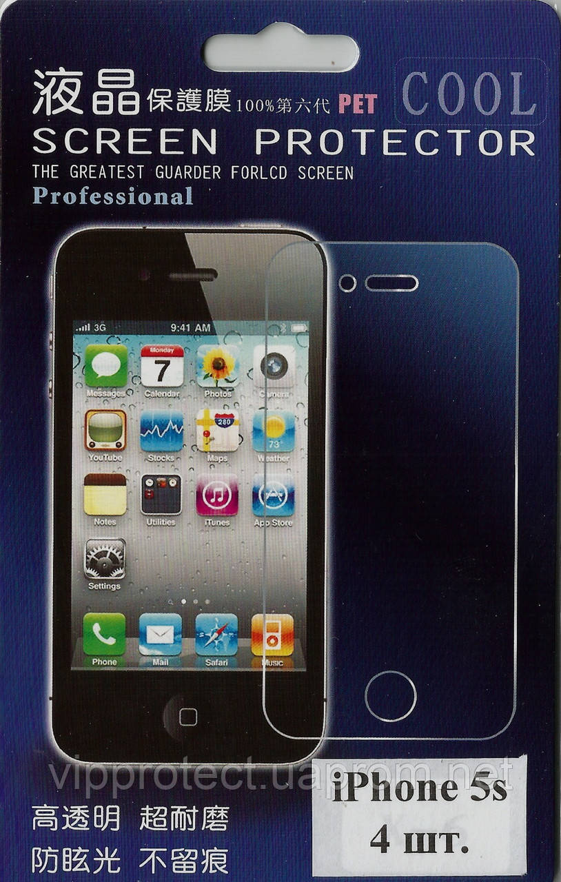 Apple iPhone 5S двухстороняя глянцевая пленка
