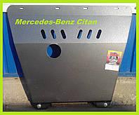Защита двигателя Мерседес-Ситан (с 2012) Mercedes-Benz Citan