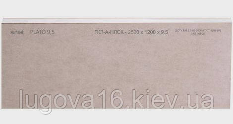 Гипсокартон Plato 9,5 (ГКП 9,5 *1200 * 2000,2500,3000) Siniat